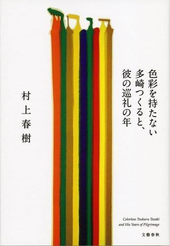 El descolorido Tsukuru Tazaki y sus años de peregrinación